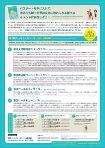 【港区ワールドフェスティバル】裏面-212x300