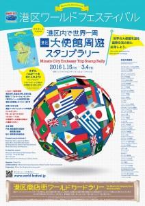 【港区ワールドフェスティバル】表面